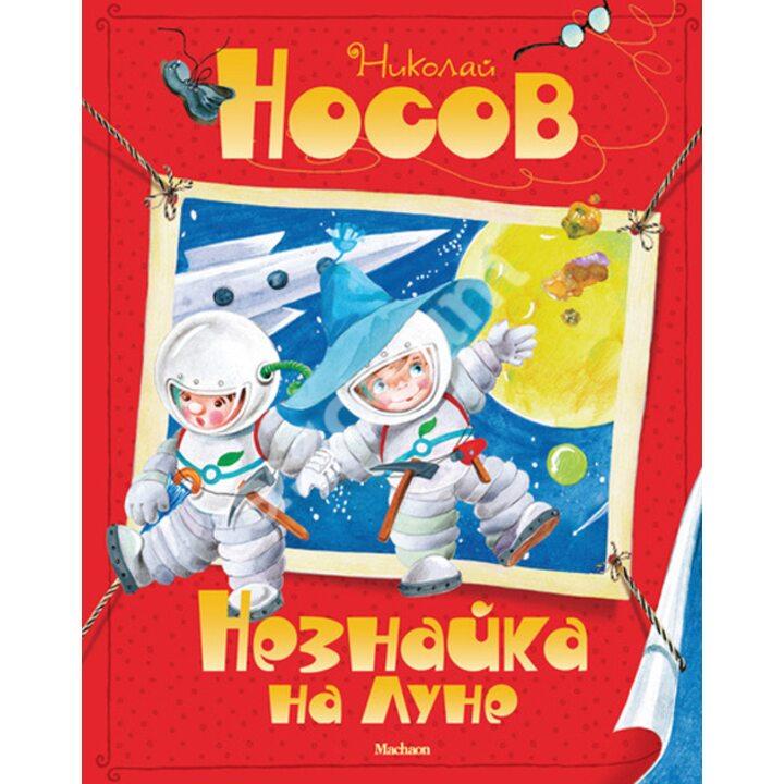 Незнайка на Луне - Николай Носов (978-5-389-03552-2)
