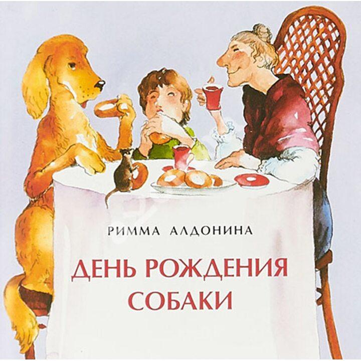 День рождения собаки - Римма Алдонина (978-5-907147-20-1)