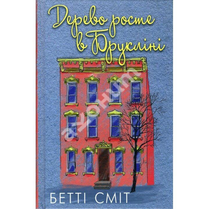 Дерево росте в Брукліні - Бетті Сміт (978-617-7561-34-6)