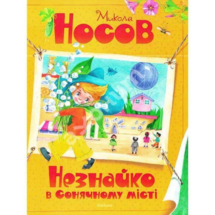 Незнайко в Сонячному місті - Микола Носов (978-617-526-506-2)