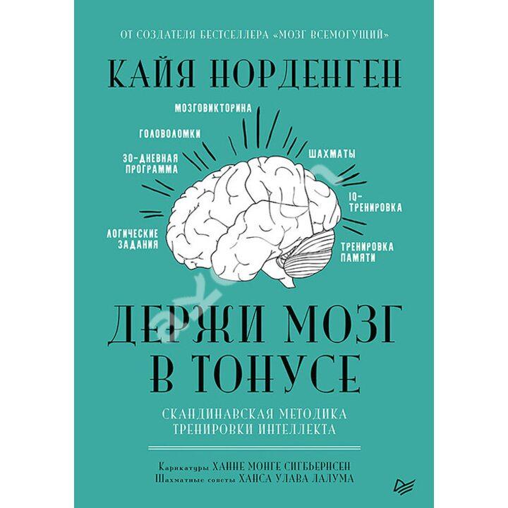 Держи мозг в тонусе. Скандинавская методика тренировки интеллекта - Кайя Норденген (978-5-4461-1152-7)