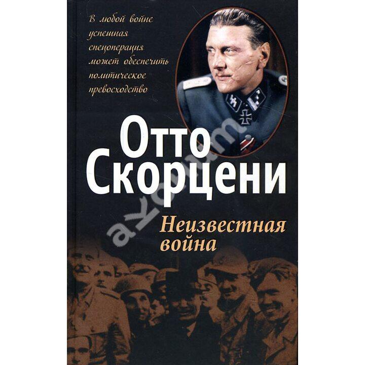 Неизвестная война - Отто Скорцени (978-985-15-2799-7)