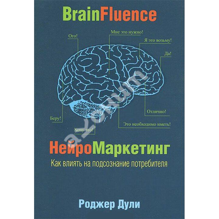 Нейромаркетинг. Как влиять на подсознание потребителя - Роджер Дули (978-985-15-1805-6)