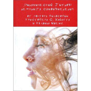 Динамічний Гіпноз : не- книга самозміни