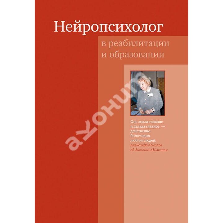 Нейропсихолог в реабилитации и образовании - Антонина Цыганок (978-5-4212-0177-9)