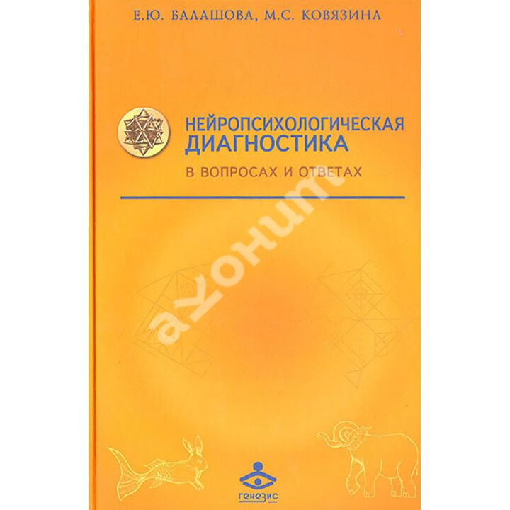 Нейропсихологическая диагностика в вопросах и ответах - Елена Балашова, Мария Ковязина (978-5-98563-270-5)