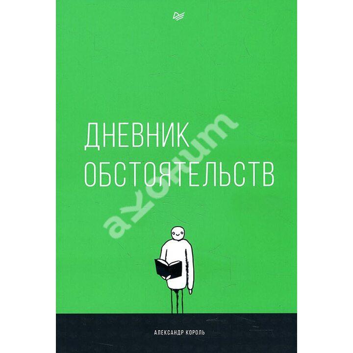 Дневник обстоятельств - Александр Король (978-5-00116-318-3)