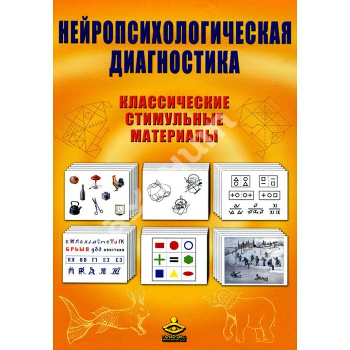 Нейропсихологическая диагностика. Классические стимульные материалы - Елена Балашова, Мария Ковязина (978-5-98563-312-2)