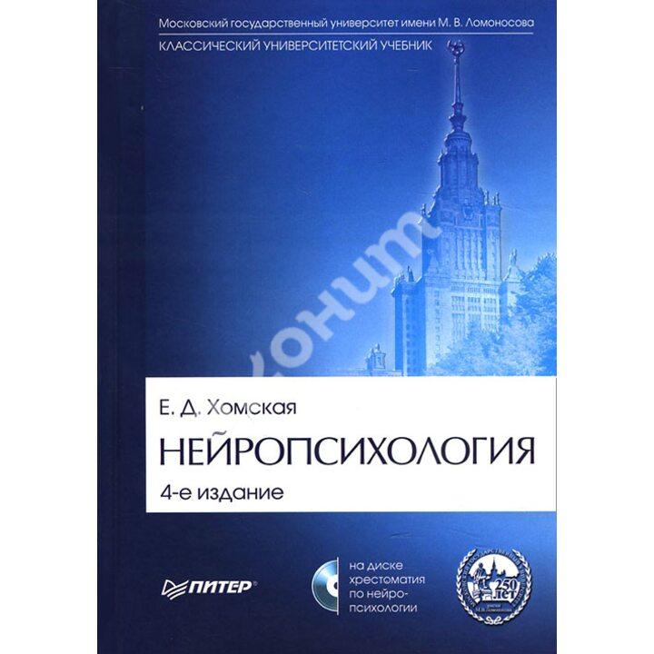 Нейропсихология. Учебник для вузов. 4-е изд. (+CD) - Евгения Хомская (978-5-496-00164-9)