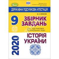 ДПА 2020. Історія України 9 клас. Збірник завдань для підсумкових контрольних робіт