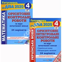 ДПА 2020. Математика. Українська мова. Орієнтовні контрольні роботи. 4 клас
