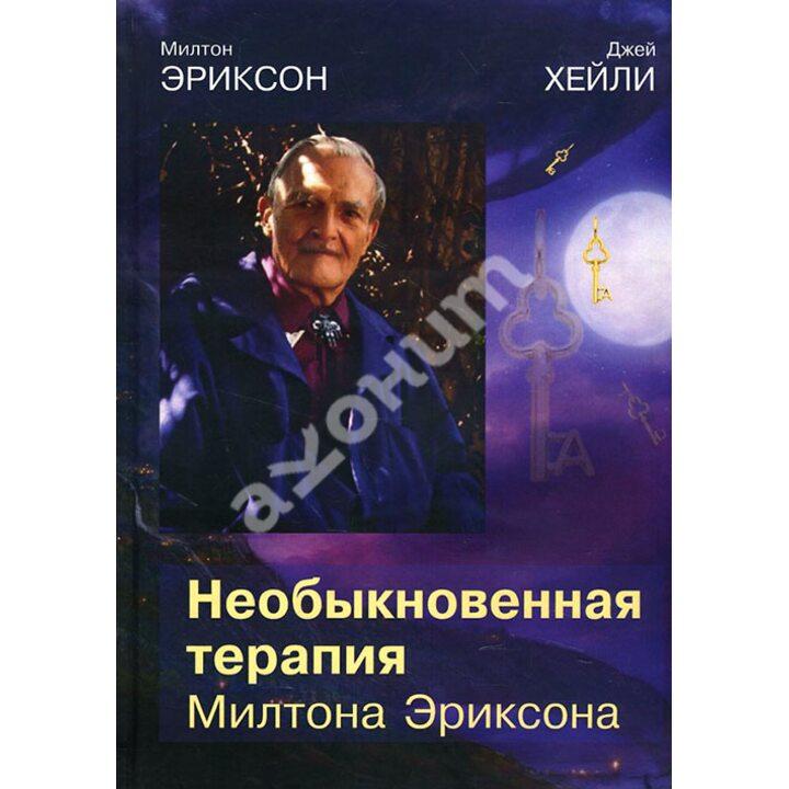 Необыкновенная терапия Милтона Эриксона - Джей Хейли, Милтон Эриксон (978-5-88230-288-6)
