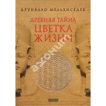 Древняя тайна Цветка Жизни. Книги 1-2