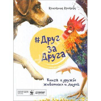 Один за одного . Книга про дружбу тварин і людей