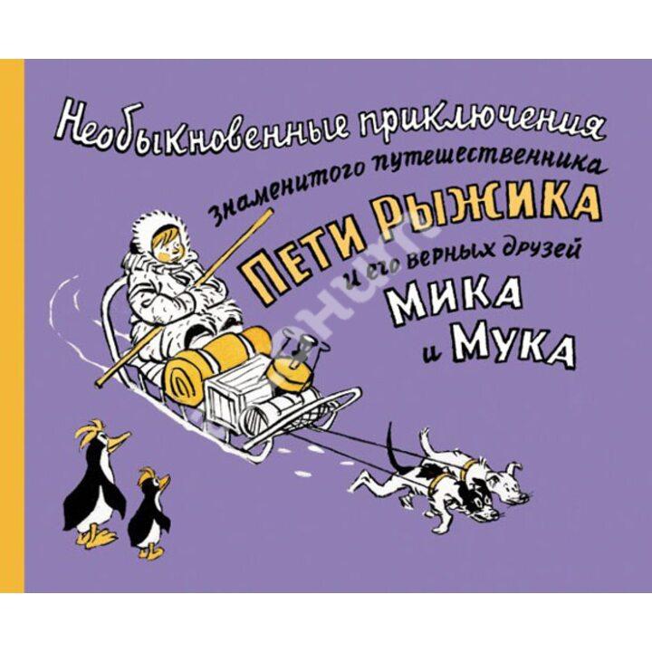 Необыкновенные приключения знаменитого путешественника Пети Рыжика и его друзей Мика и Мука - (978-5-00041-038-7)