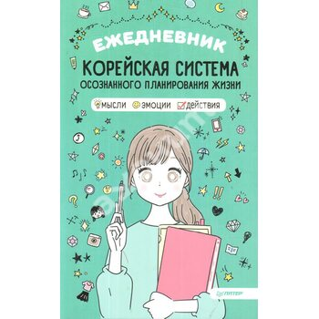 Щоденник « Корейська система усвідомленого планування життя . Думки , емоції , дії »