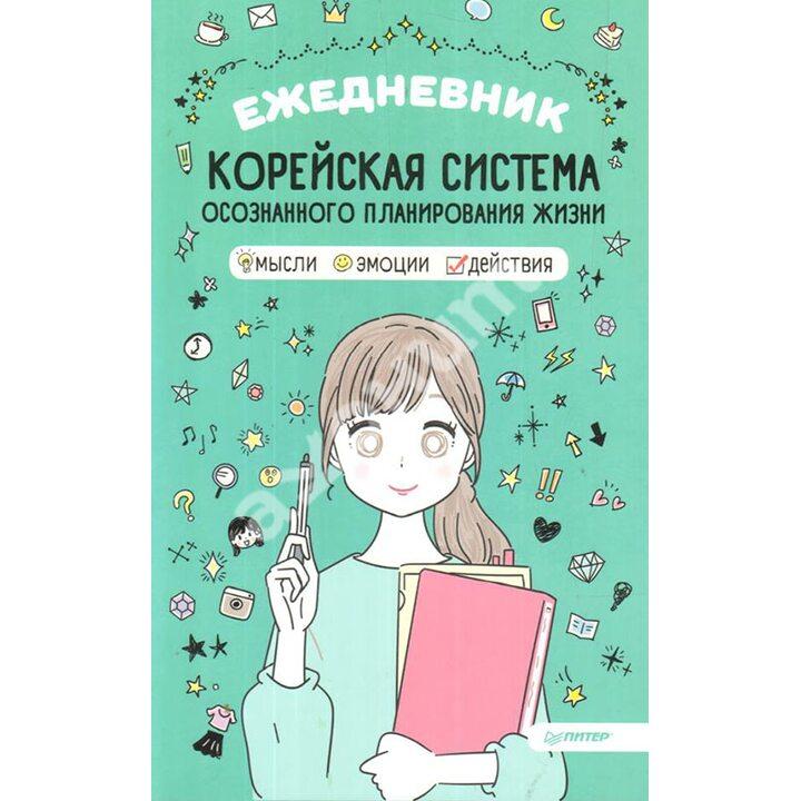 Ежедневник «Корейская система осознанного планирования жизни. Мысли, эмоции, действия» - (978-5-00116-365-7)