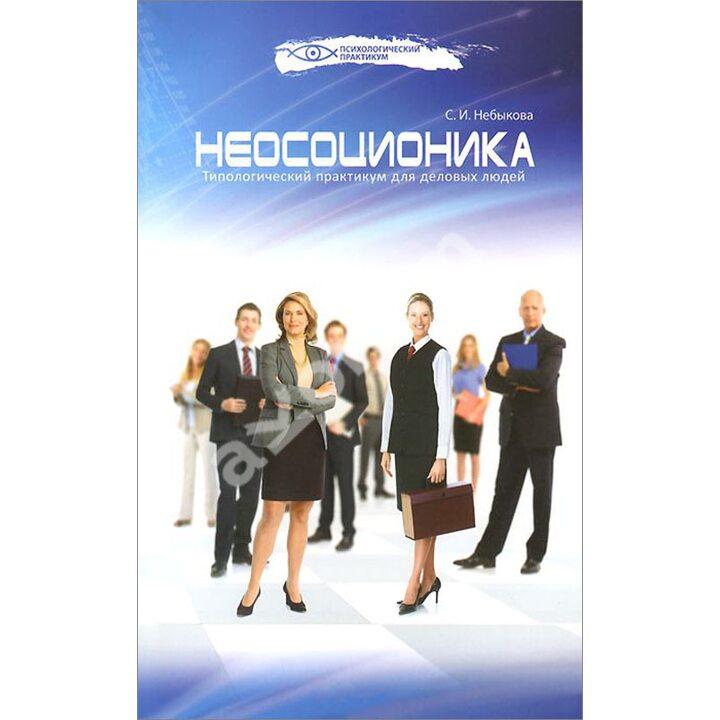 Неосоционика. Типологический практикум для деловых людей - Светлана Небыкова (978-5-222-21979-9)