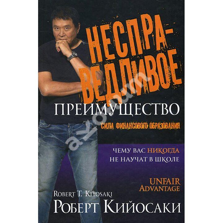 Несправедливое преимущество - Роберт Кийосаки (978-985-15-1955-8)