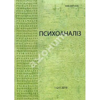 Журнал « Психоаналіз . Часопис » № 1 (21) 2019