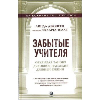 Забытые учителя: Открывая заново духовное наследие Древней Греции