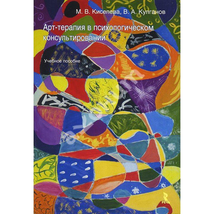 Арт-терапия в психологическом консультировании - Владимир Кулганов, Марина Киселева (978-5-9268-1281-4)