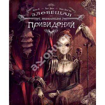 Зловісна енциклопедія привидів