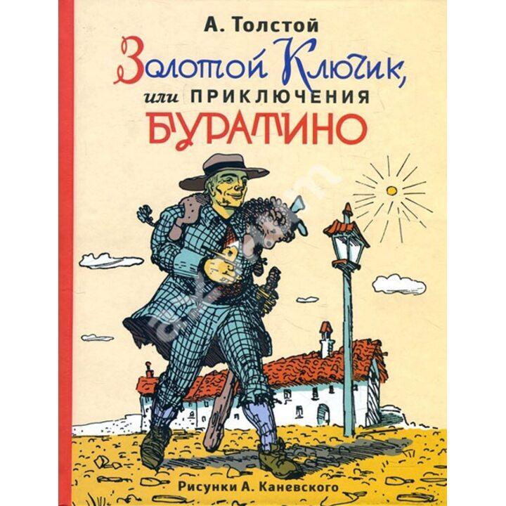 Золотой ключик, или Приключения Буратино - Алексей Толстой (978-5-699-86807-0)