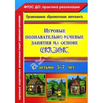Ігрові пізнавально - мовні заняття на основі казок з дітьми 5-7 років