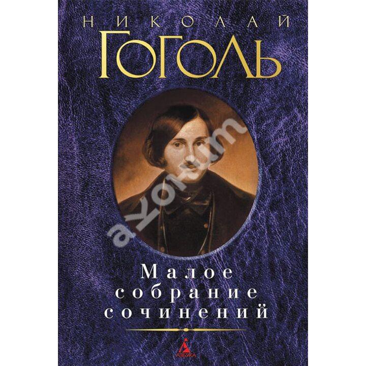 Николай Гоголь. Малое собрание сочинений - Николай Гоголь (978-5-389-01296-7)