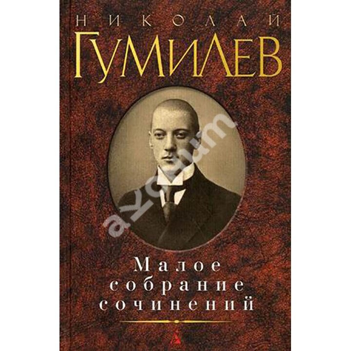 Николай Гумилев. Малое собрание сочинений - Николай Гумилев (978-5-389-01228-8)