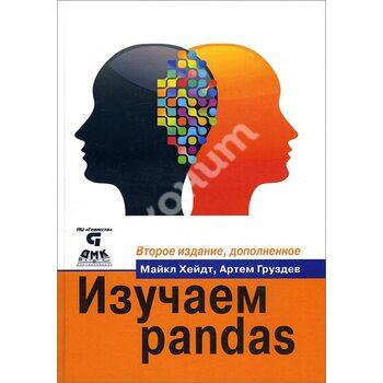 Вивчаємо pandas . 2 - е видання