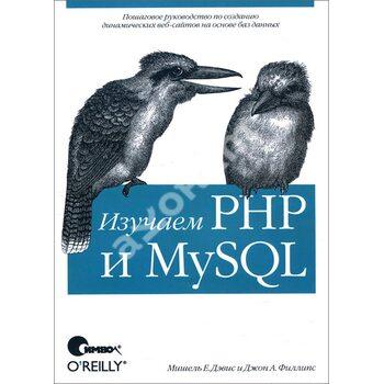 Вивчаємо PHP і MySQL
