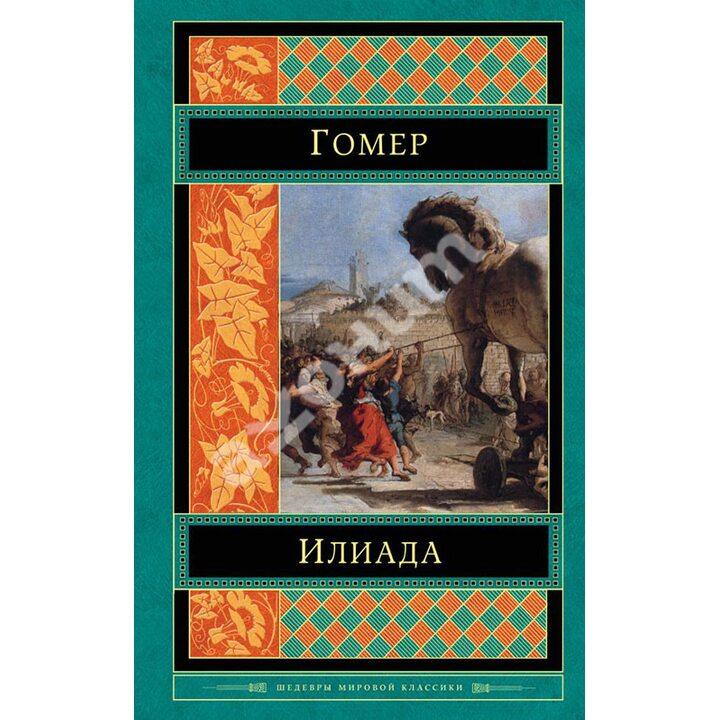 Илиада - Гомер (978-5-699-96496-3)