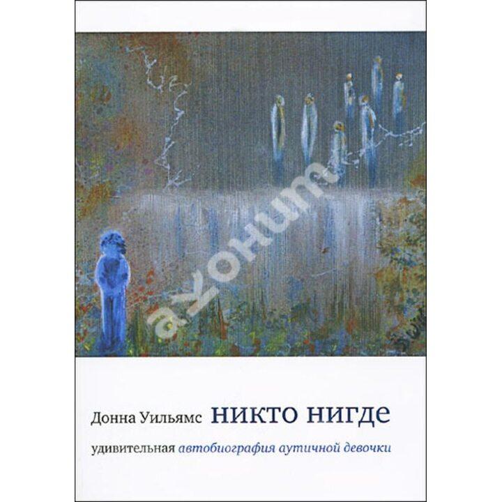 Никто нигде. Удивительная автобиография аутичной девочки - Донна Уильямс (978-5-4212-0360-5)