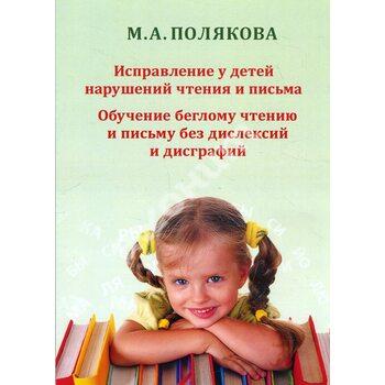 Виправлення у дітей порушень читання і письма . Навчання швидкого читання та письма без дислексії і