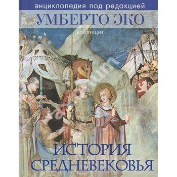 Історія Середньовіччя . Енциклопедія під редакцією Умберто Еко