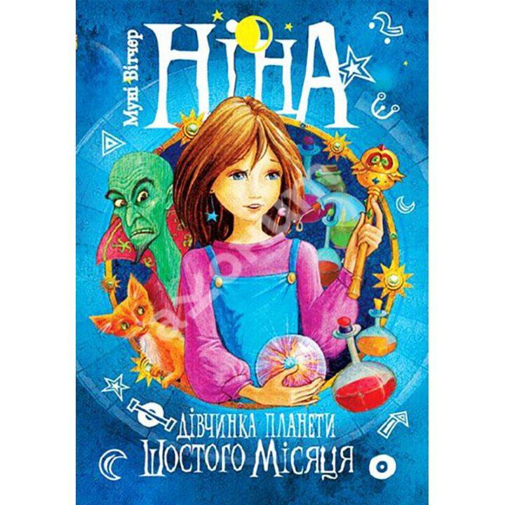 Ніна - дівчинка планети Шостого Місяця - Муні Вітчер (978-966-917-018-7)
