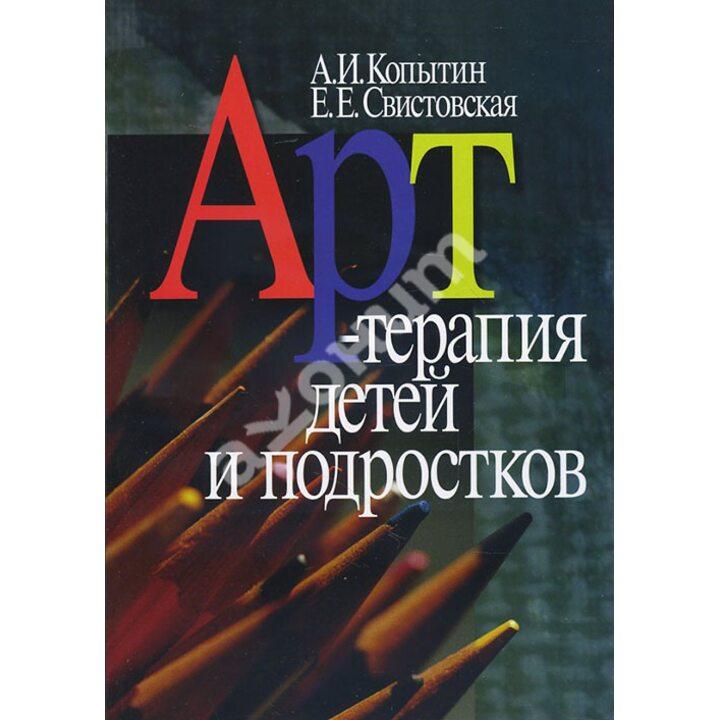 Арт-терапия детей и подростков - Александр Копытин, Е. Свистовская (978-5-89353-303-3)