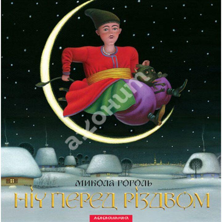 Ніч перед Різдвом - Микола Гоголь (978-617-585-061-9)