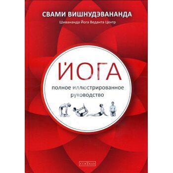 Йога . Повний ілюстрований посібник