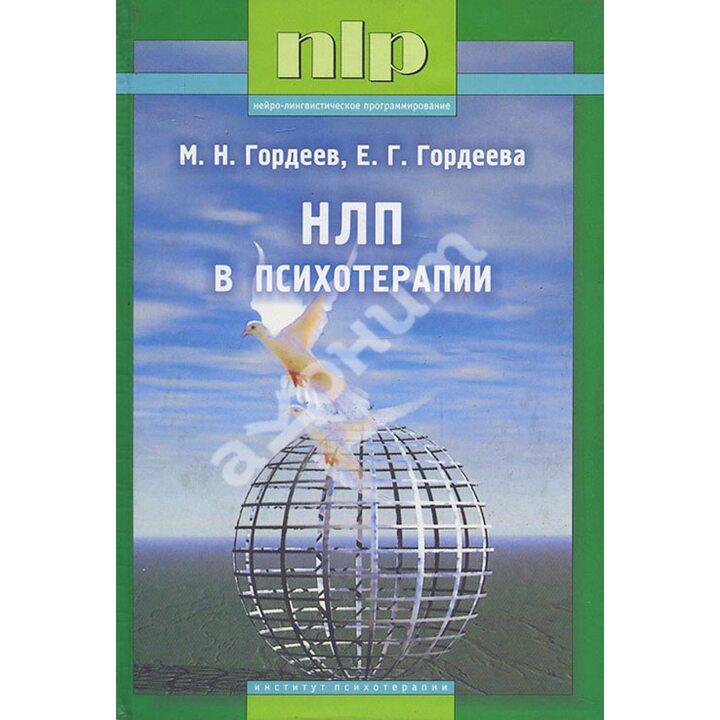 НЛП в психотерапии - Елена Гордеева, Михаил Гордеев (978-5-903182-50-3)