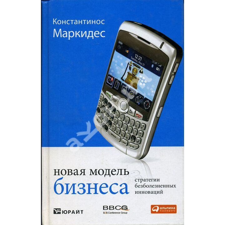 Новая модель бизнеса. Стратегии безболезненных инноваций - Константинос К. Маркидес (978-5-9614-1344-1)