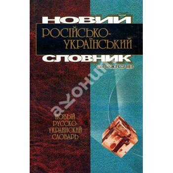 Новий Російсько-український словник