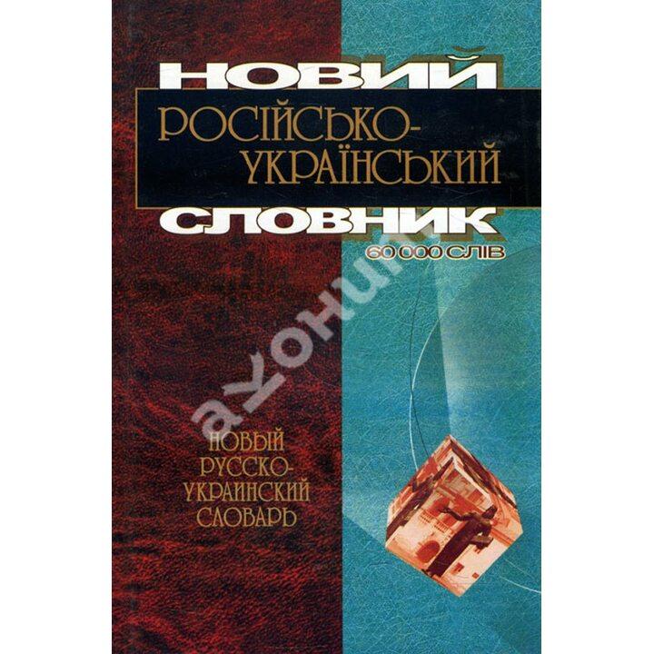 Новий російсько-український словник - (966-7173-10-0)