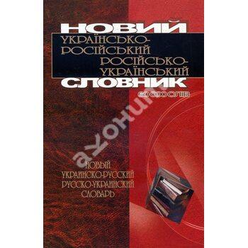 Новий українсько - російський Російсько-український словник