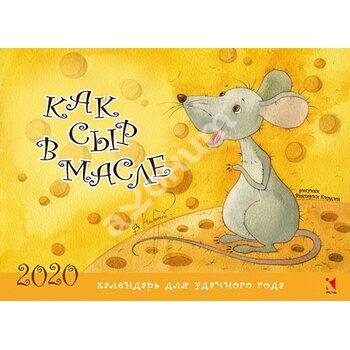 Як сир у маслі . Календар настінний на 2020 рік
