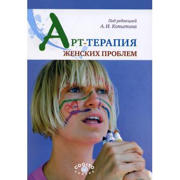 Арт - терапія жіночих проблем