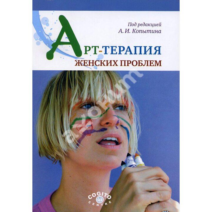 Арт-терапия женских проблем - Под редакцией А. И. Копытина (978-5-89353-327-9)