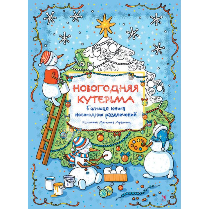 Новогодняя кутерьма. Большая книга новогодних развлечений - (978-5-9268-1536-5)